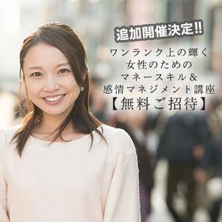 ワンランク上の輝く女性のためのマネースキル&感情マネジメント講座 at 恵比寿【2018年10月14日(日)】