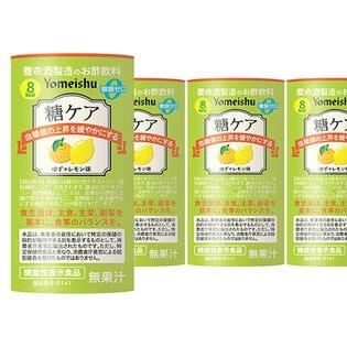 糖ケア ゆず×レモン味 125ml×3本