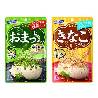 おまっちゃん(宇治抹茶)/きなこちゃん
