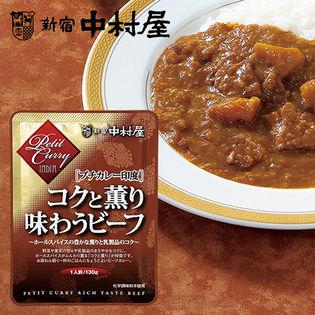 【5袋】新宿中村屋 プチカレー印度 コクと薫り味わうビーフ130g