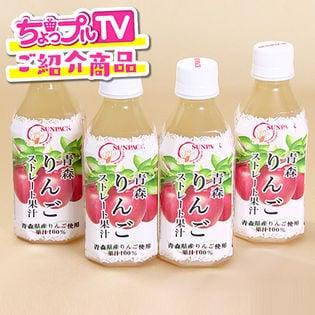 【ちょっプルTV】青森りんご ストレート果汁 280ml