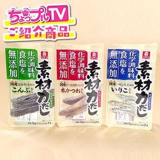 【ちょっプルTV】素材力だし(R) 3種セット