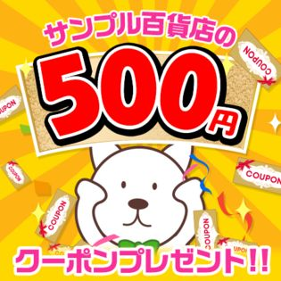 毎日当たる【500円】サンプル百貨店で使える割引クーポン