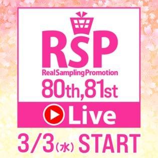 RSP 80th・81st Live参加権