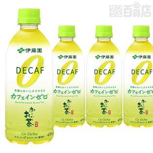 【抽選サンプル】お~いお茶カフェインゼロ  470ml