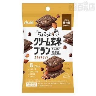 【16個】ちょこっとクリーム玄米ブラン カカオ&ナッツ [抽選サンプル]