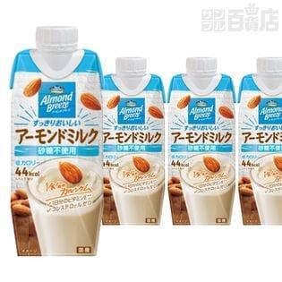 【抽選サンプル】アーモンド・ブリーズ  すっきりおいしいアーモンドミルク 砂糖不使用 330ml