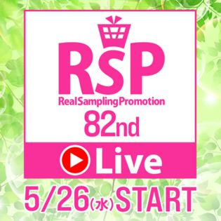 RSP 82nd Live参加権