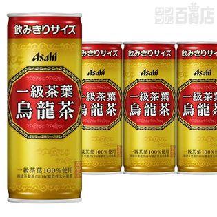 【18本】アサヒ 一級茶葉烏龍茶缶 245g [抽選サンプル]