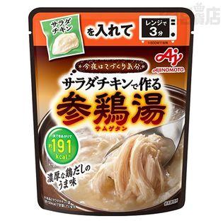 【10個】「今夜はてづくり気分」サラダチキンで作る参鶏湯 [抽選サンプル]