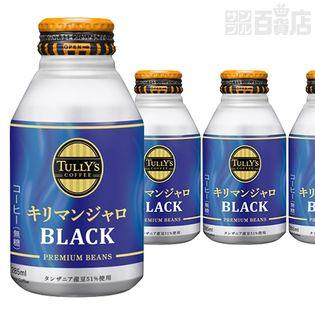 【5本】タリーズコーヒー キリマンジャロ BLACK(無糖) 285ml [抽選サンプル]