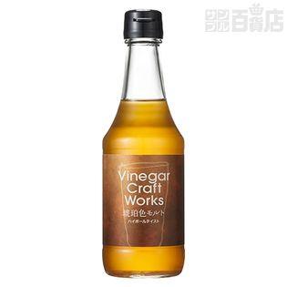 【2本】Vinegar Craft Works 琥珀色モルト 295ml [抽選サンプル]