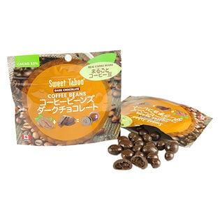 【9袋】コーヒービーンズチョコレート 42.5g [抽選サンプル]
