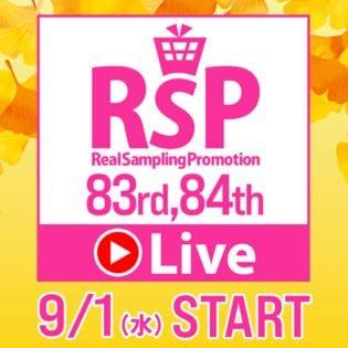 RSP 83rd・84th Live参加権