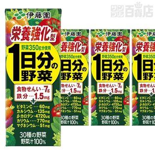 【12本】栄養強化型 1日分の野菜 200ml [抽選サンプル]