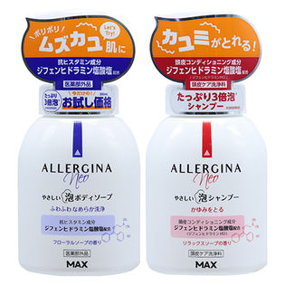 【1セット】アレルジーナNEO 泡ボディソープ+泡シャンプー トライアルペアセット [抽選サンプル]