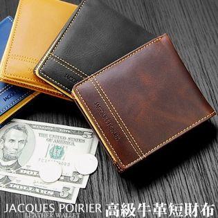 [ジャックポワリエ]JACQUES POIRIER 牛革中ベラ二つ折り財布