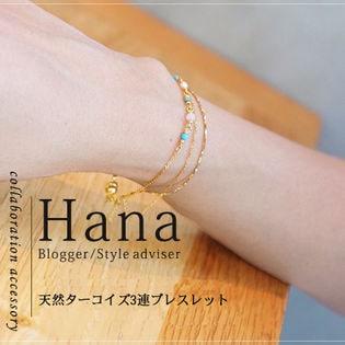hanaさんコラボ ターコイズ 3連 ブレスレット