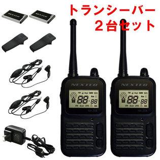 特定小電力トランシーバー 2台セット FMラジオ機能搭載