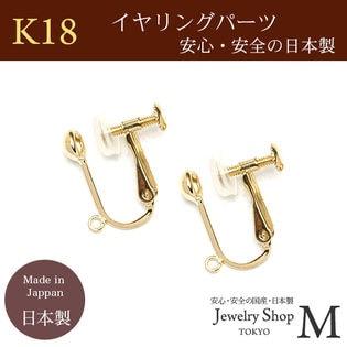 K18 玉ブラ ネジバネ カン付き イヤリング金具