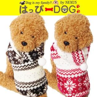 ドッグウェア ノルディックが可愛い新作セーターです