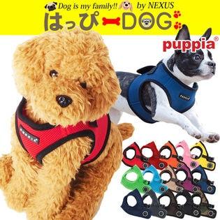 ドッググッズ 信頼のペットファッションブランド【PUPPIA】の正規品ハーネスです