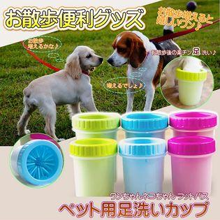 ワンちゃん ネコちゃん 足洗浄カップ Sサイズ Mサイズ グリーン ブルー ピンク