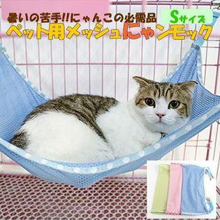 ペットメッシュハンモックS フック付 グリーン・ピンク・ブルー Sサイズ 35x35cm