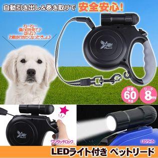 LEDペット用リード8m