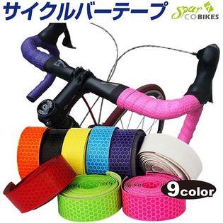 自転車 ハンドルテープ