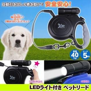 LEDペット用リード5m