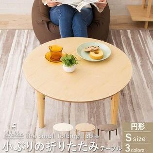 小ぶりの折りたたみテーブル 円形 Sサイズ