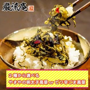 選べる ピリ辛高菜漬け やまやの明太子高菜 250g
