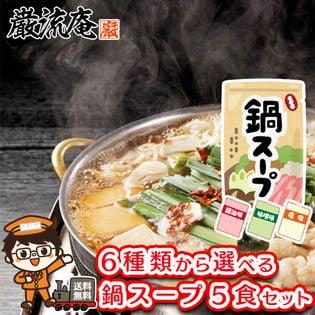 【2~3人分×5】鍋の素 6種から選べる 濃縮「万能鍋スープ」