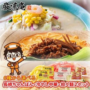 <2人前>長崎ちゃんぽん・冷やし中華・担々麺(6パターンの組合せから選べます)