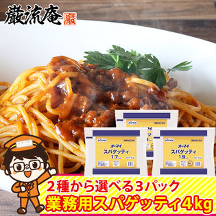 【4kg×3パック】オーマイスパゲッティ 業務用(合計12kg)