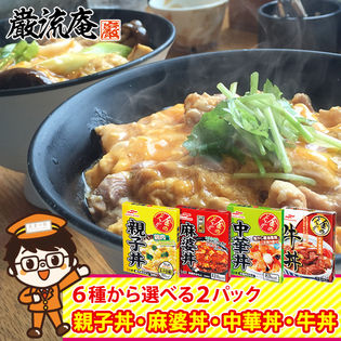 【2パック】マルハニチロの「牛丼の具」or「中華丼の具 」or「親子丼 の具」or「麻婆丼の具」