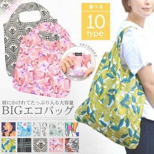 折り畳み大容量エコバッグ 総柄 ショッピングバッグ 買い物バッグ
