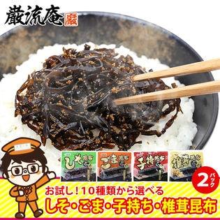 【2パック】昆布の佃煮 色々セット お茶漬けにも! (合計180g~200g)