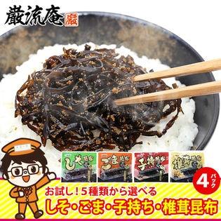 【4パック】昆布の佃煮色々セット!お茶漬けにも (約400g)