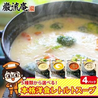 【4食】 スープセット(コーンスープ・ミネストローネ・クラムチャウダー・パンプキンスープ・各種)