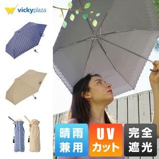 日傘 折りたたみ 完全遮光 晴雨兼用 軽量 傘 雨傘 遮熱 紫外線カット 紫外線対策 UVカット