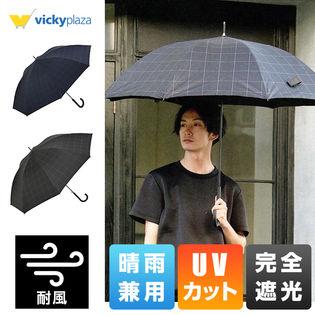 傘 晴雨兼用 長傘 耐風 65cm 日傘 雨傘 完全遮光 遮熱 紫外線カット 紫外線対策 UVカット