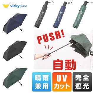 日傘 折りたたみ 完全遮光 自動開閉 晴雨兼用 軽量 傘 雨傘 遮熱 紫外線カット 紫外線対策