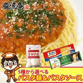 5種類から選べる♪パスタ麺・パスタソース (ミートソース)セット!