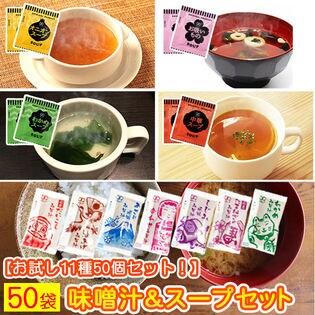 【計50食】国産 生味噌汁&スープセット(種類ランダム)