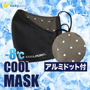 ひんやりマスク 気化熱効果 冷感マスク 冷感 涼感 接触冷感 熱中症対策 洗えるマスク 夏用マスク