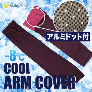 ひんやりグッズ ひんやり アームカバー 気化熱効果 冷感 涼感 接触冷感 熱中症対策 洗える 夏用