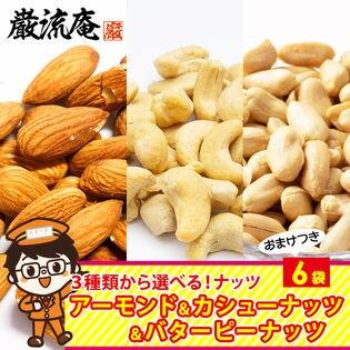 【6パック】3通りの組み合わせから選べる!「アーモンド」「バターピーナッツ」「カシューナッツ」