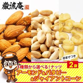 【2パック】3通りの組み合わせから選べる!「アーモンド」「バターピーナッツ」「ジャイアントコーン」